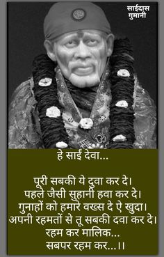 Sai Baba Pictures, Angel Pictures, Sai Baba Wallpapers, Baba Image, Om Sai Ram, Krishna, Lord