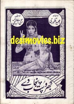 Gabhroo Putt Punjab De (1969) Lollywood Original Booklet
