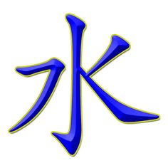 Aside from the signs of the Chinese horoscope there is also a ten year cycle of elements. This is the ideograph for water.