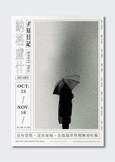 納格盧什手寫日記|海報設計 on Behance Japanese Graphic Design, Graphic Design Layouts, Graphic Design Posters, Layout Design, Minimalist Graphic Design, Web Design, Book Design, Cover Design, Japan Design