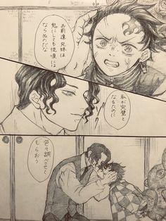 Yugioh Seasons, One Piece Comic, Demon Hunter, Slayer Anime, Anime Demon, Manga, Doujinshi, Illustration Art, Fan Art