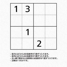 パズルは以下のサイトで遊ぶことができます印刷用のPDFファイルもダウンロードできます  https://jp.calcblocks.com/数独/  #数独 #ナンプレ #フォロー #パズル #学童 #勉強垢 #ゲーム #instagood #fun #l4l #instalike #instagram #数学 #教育 #インスタ #スタバ  #instadaily