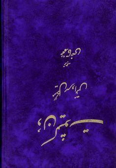 PERSA. Don Quixot [título en el idioma original]. Edición de Nil, 1982. Primer capítulo: http://coleccionesdigitales.cervantes.es/cdm/compoundobject/collection/quijote/id/239/rec/1