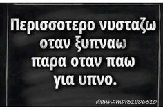 Ισχύει !!                                                                                                                                                     More Sarcastic Quotes, Me Quotes, Funny Quotes, Tapas, Funny Greek, Funny Statuses, Greek Quotes, Have A Laugh, Funny Me