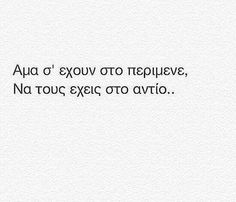 Find images and videos about greek quotes, greek and goodbye on We Heart It - the app to get lost in what you love. Greek Words, The Words, Wisdom Quotes, Life Quotes, Best Quotes, Funny Quotes, Sharing Quotes, Life Philosophy, Greek Quotes