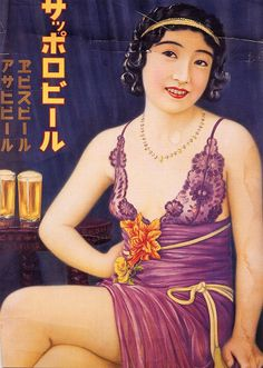 Vintage Japanese beer ad for Sapporo beer. Retro Advertising, Retro Ads, Vintage Advertisements, Vintage Labels, Vintage Ads, Vintage Posters, Retro Posters, Vintage Travel, Beer Poster