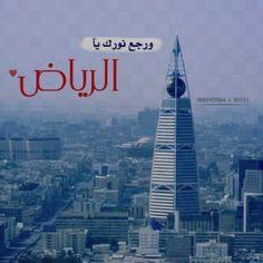 مدينة الرياض - Riyadh City in منطقة الرياض
