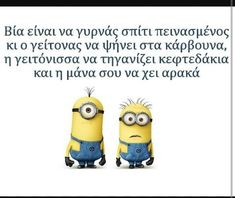 Funny Pictures Of Women, Funny Photos, Minion Jokes, Minions, Funny Greek Quotes, Funny Pictures Can't Stop Laughing, Magic Words, Stupid Funny Memes, Man Humor