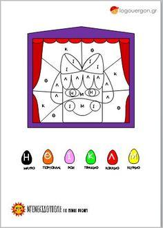 Διαβάζουμε γράμματα ζωγραφίζοντας τον Βουτηρένιο - #logouergon Greek Writing, Greek Alphabet, November 17, Playing Cards, Activities, Education, Games, School, Kids