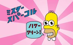 This tiny channel uploads completely original Simpsons remixes weekly, and they are AMAZING. This one is about Mr Sparkle. Dog Wallpaper, Widescreen Wallpaper, Wallpapers, Homer Simpson, Kids Pop, Just Peachy, Cartoon Tv, Counted Cross Stitch Patterns, Character Design