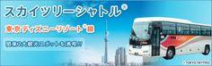 スカイツリーシャトル® 東京ディズニーリゾート®線