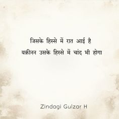 Love Quotes Poetry, Mixed Feelings Quotes, Good Thoughts Quotes, Cute Love Quotes, Sufi Quotes, Me Quotes, Amazing Inspirational Quotes, Gulzar Quotes, Zindagi Quotes