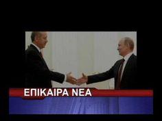 Έσκασε μόλις ΤΩΡΑ! Ο Ερντογάν πρόδωσε τον ηγέτη Πούτιν