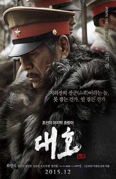 New Release for Watch or Download on http://kingdoms.pw/ The Tiger An Old Hunters Tale < #2015 #Hong-paKim #Man-sikJeong #Min-sikChoi>