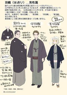 着物の種類がうっすら分かったような感じになるほわっとした解説 Manga Clothes, Drawing Clothes, Japanese Costume, Japanese Kimono, Male Kimono, Yukata Kimono, Manga Tutorial, Fashion In, Art Costume