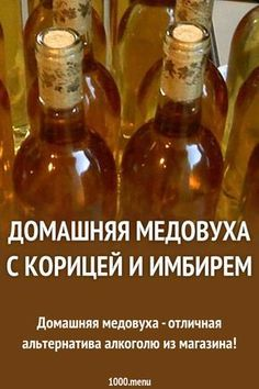 I became interested in making strong drinks at home. Fun Drinks, Healthy Drinks, Alcoholic Drinks, Beverages, Strong Drinks, Russian Recipes, Kombucha, Wine Making, Distillery