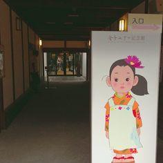 今日はお客さん、多いらしい。 #30jidori @ 金子みすゞ記念館 instagram.com/p/aU975fRiM6/