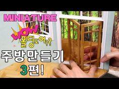 DIY How To Make folding door - Dollhouse folding door [미니어쳐 주방만들기 3편] 폴딩도어 장착!! - YouTube