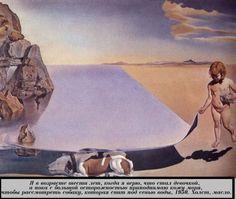 Я в возрасте шести лет, когда я верю, что стал девочкой, а пока с большой осторожностью приподнимаю кожу моря, чтобы рассмотреть собаку, которая спит под сенью воды 1950