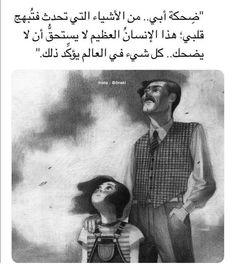 هذا الانسان العضيم💜 Beautiful Arabic Words, Arabic Love Quotes, Words Quotes, Life Quotes, Poetic Words, Coran Islam, Arabic Funny, Sweet Words, Photo Quotes