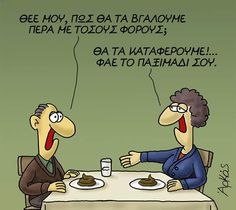... Funny Greek Quotes, Funny Quotes, Humor Quotes, Free Therapy, Wise Quotes, Funny Cartoons, Laughter, Family Guy, Lol