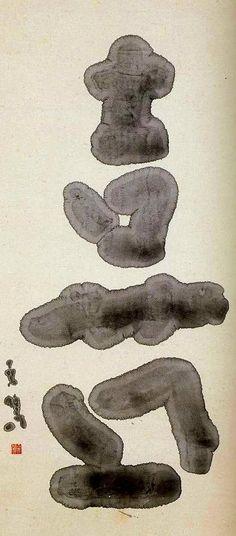 Ueda Sokyu 上田桑鳩 (1899-1968). Zen Painting, Action Painting, Japanese Painting, Chinese Painting, Chinese Art, Japanese Art, Pintura Zen, Calligraphy Fonts, Caligraphy