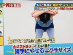 【金スマ】体幹リセットダイエット!やり方!1日5分 エクササイズ!効果・結果!比企理恵・クリスハート!画像!動画!キンスマ!【12月15日】 | ちむちゃんの気になること