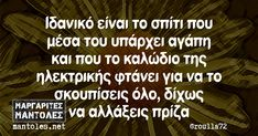 Really Funny Pictures, Funny Greek, Code Geass, Greek Quotes, Just For Laughs, Laugh Out Loud, Funny Shit, Sarcasm, Lol