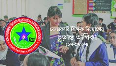 12th NTRCA Teachers Registration written exam result 2015 has been published. Get your 12th NTRCA Teachers Registration written exam result 2015 from here.