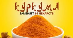 The turmeric treats better than official drugs! You will forget the road to a drugstore …