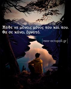Book Quotes, Life Quotes, Greek Quotes, Picture Video, Quotes To Live By, Inspirational Quotes, Wisdom, Words, Movie Posters