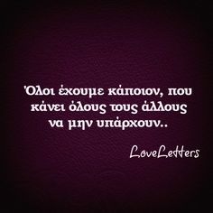 #greekquotes #quotes #greek #loveletters