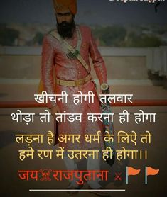 Funny Chutkule, Rajput Quotes, Royal Names, Baba Image, Army Men, Proud Of Me, Quotations, Pride, The Incredibles