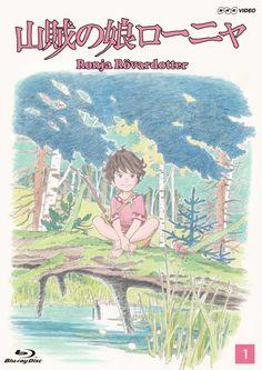 山賊の娘ローニャ 第1巻 [Blu-ray]