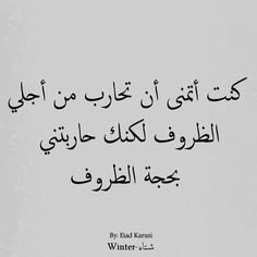 Real Life Quotes, Mood Quotes, Poetry Quotes, True Quotes, Arabic English Quotes, Arabic Love Quotes, Romantic Love Quotes, Love Words, Sweet Words