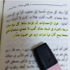 تحفيز وتنمية بشرية ادعم نفسك صور رائعة و معبرة حكم و اقتباسات تعليم داتي أقوال العظماء و المشاهير عبارات حكيمة حلو Beautiful Arabic Words Words Usb Flash Drive