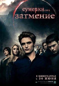 Фильмы о вампирах   211 фотографий