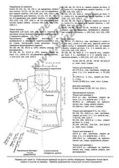 схема полувер МЕДУЗА | Avtorshop Сайт бесплатных объявлений. Продажа одежды и сопутствующих товаров.
