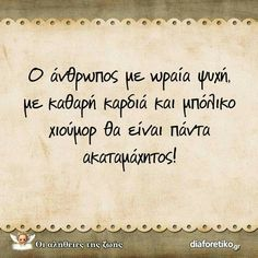 Movie Quotes, Life Quotes, Motivational Quotes, Inspirational Quotes, Greek Words, Greek Quotes, Meaningful Quotes, Picture Quotes, Thoughts