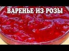 Варенье из роз. Варенье из лепестков роз. - YouTube Приятного Аппетита, Сироп, Чили, Малина, Рыба, Домашнего Приготовления, Консервирование, Фрукты, Лед