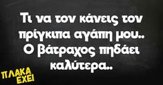 Sarcastic Quotes, Me Quotes, Funny Memes, Jokes, Hilarious, Try Not To Laugh, Greek Quotes, True Words, Happy Thoughts