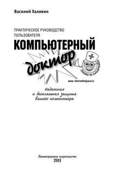 Компьютерный доктор 1 часть 1 by василий калгушкин - issuu