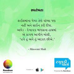 'સ્વતંત્રતા' by Masoomi Shah  Do you have any such tiny #Gujarati tales to share with us? Post on our page's timeline to get featured here.