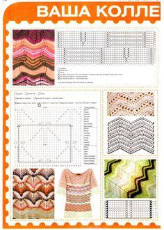 схемы вязания спицами узоров миссони - Поиск в Google