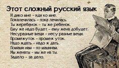 Этот сложный русский язык