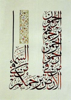 الراحمون يرحمهم الله ارحمو من في الارض يرحمكم من في السماء Arabic Font, Arabic Calligraphy Art, Caligraphy, Font Art, Coran, Ancient Art, Art And Architecture, Typography, Letters