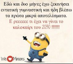 :)) Very Funny Images, Funny Photos, The Funny, Minion Jokes, Minions Quotes, Smiles And Laughs, Just For Laughs, Funny Greek Quotes, Kai