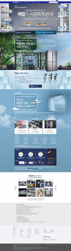 삼성 메탈냉장고 이벤트 Web Design, Page Design, Korea Design, Promotional Design, Event Page, Layout, Ui Web, Web Banner, Lettering Design