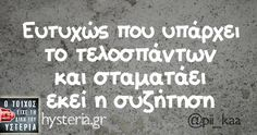 Image Funny Greek Quotes, Funny Picture Quotes, Sarcastic Quotes, Funny Photos, Greek Sayings, Stupid Funny Memes, The Funny, Funny Statuses, How To Be Likeable
