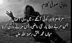 Jis marnay ma dost nae razi us marny ma kya krna - last lines Sufi Quotes, Poetry Quotes, Urdu Quotes, Qoutes, Quotations, Iqbal Poetry, Sufi Poetry, Urdu Poetry Romantic, Love Poetry Urdu